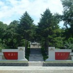 Gate to Cemetery of KPA Martyrs in Chongam District, Chongjin