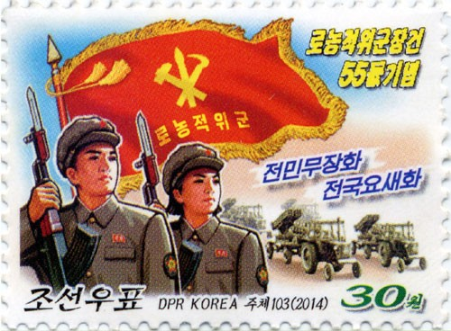 Stamp Marks Anniversary of Militia in DPRK