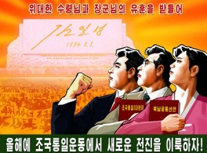 The DPRK produced new posters to call for waging a dynamic movement for national reunification.