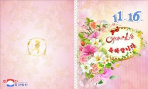 Greetings Cards Issued  for Mother's Day